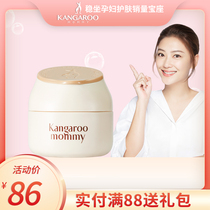 Kangaroo mom all-day U.S. muscle lock water cream 50g moisturizing nourishing water skin care products available to pregnant women.