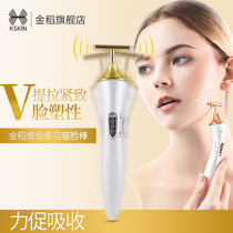 Golden rice beauty stick pull tight beauty instrument face massager V face face 24k gold stick thin face instrument