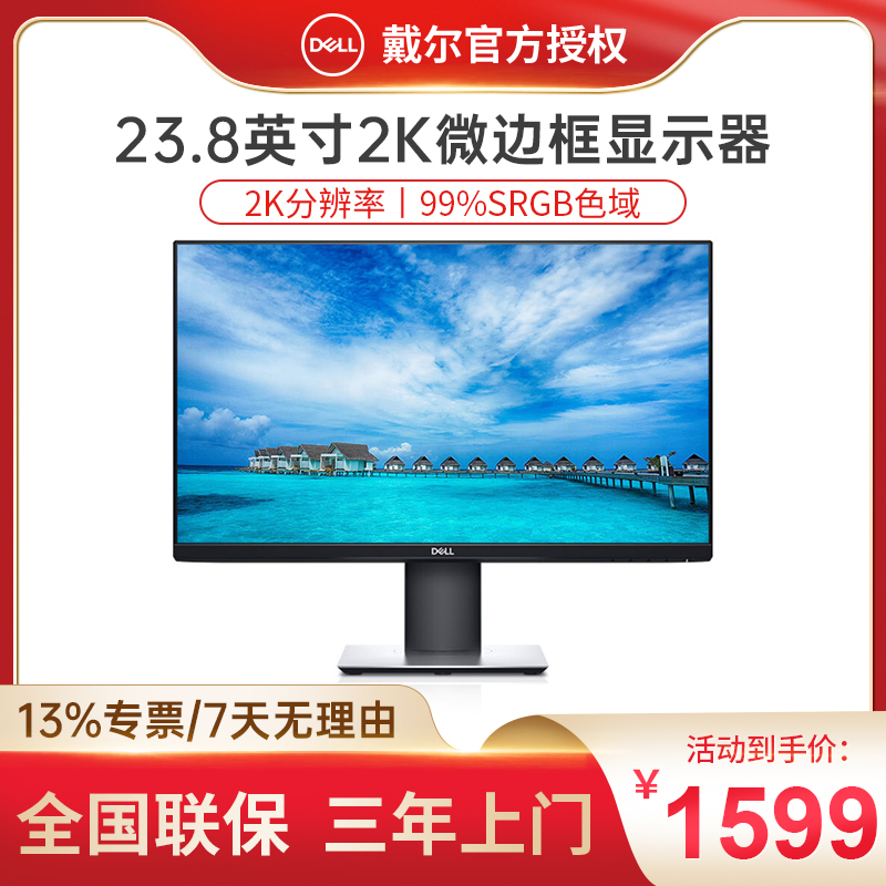 Dell P2418D Upgraded P2421D desktop computer display 24-inch 2K LCD HDMI screen