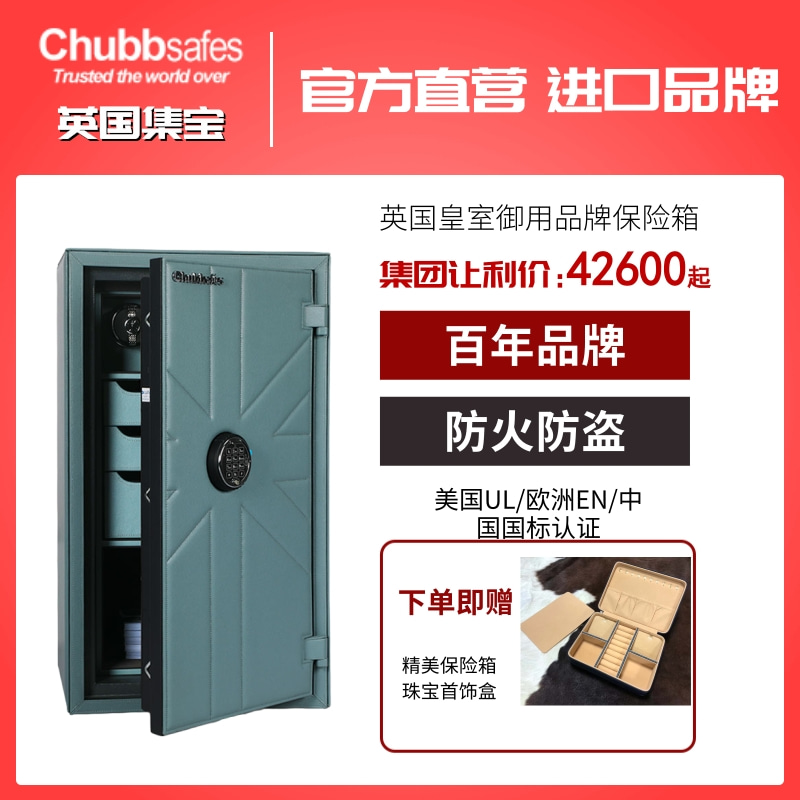 Flagship new Chubbsafes UK collection of high-end custom jewelry jewelry drawer shaker safe European standard fire anti-theft double certified safe