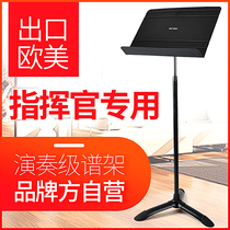 Spectrum shelf guitar shelf drum Guzheng violin score table score rack can lift folding microphone spectrum shelf.