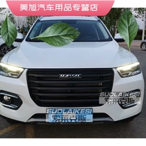 Haver h2 net decorative strip sticker Harvard h2s modified net h6h9h4 car front face decoration tricolor paste