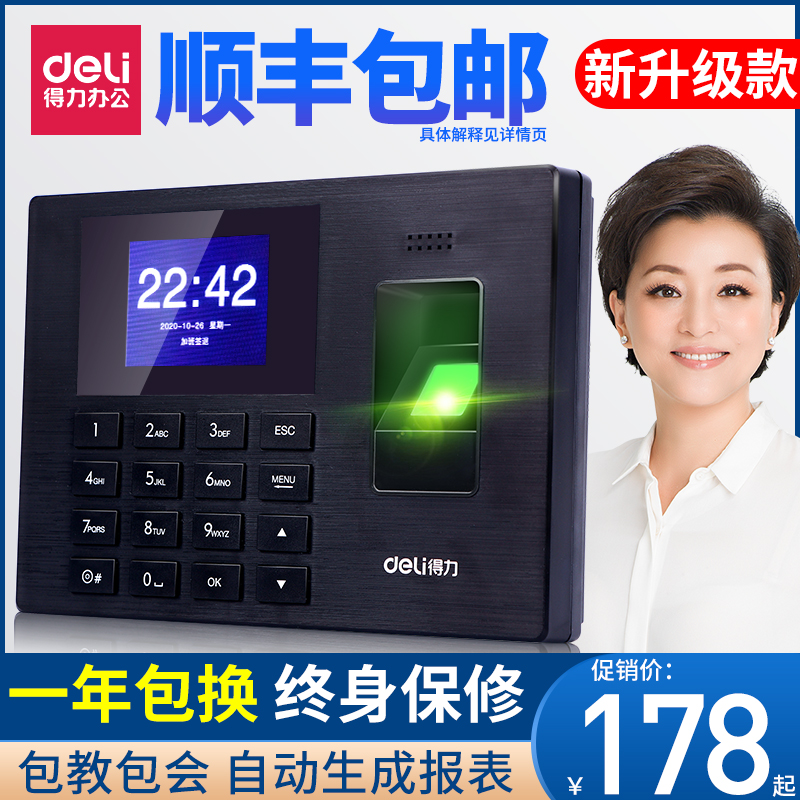 Power attendance machine fingerprint clocking machine attendance 3960S employees enterprise commute all-in-one machine identification fingerprint card check-in machine check-in machine check-in machine check-in machine