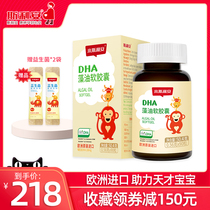 Small Slimian algal oil DHA infants and young children pregnant women special softgels European original imports of 90 capsules.