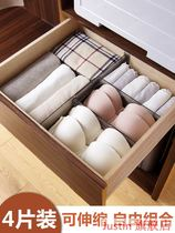 Drawer collection divider free combination wardrobe partition retractable drawer socks split partition partition.