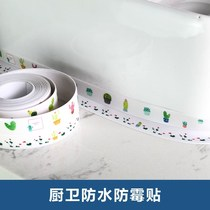 Table paste basin stickers around the patch kitchen under the basin sink waterproof paste side toilet god stove stove