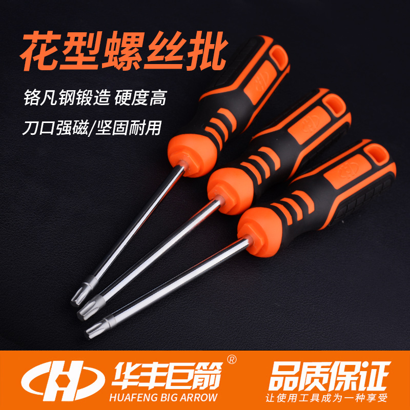 Huafeng giant arrow T15 plum flower inside the hexagon screw batch T20 flower screwdriver T25 hexagonal screwdriver T25 hexagonal screwdriver T30 change cone