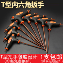 Huafeng Giant Arrow T-type hex wrench set hex-angled screwdriver S2 ball head flat head inside the six-sided tool.