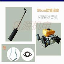 The extender muffler electric vehicle generator 48V60V72V accessory exhaust pipe exhaust pipe extends the hose horizontal vertical.