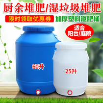 60 liters of household courtyard kitchen waste compost bucket waste waste compost leaves cake fertilizer.