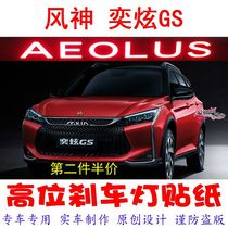 Windy GS applies high brake light sticker car decoration paste personality modification creative car sticker customization.