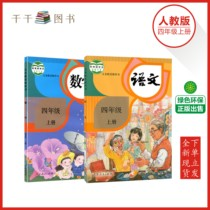 Genuine 2020 using the Ministry of the compilation of primary school students teaching version of the 4th grade on the Chinese mathematics textbook textbooks.
