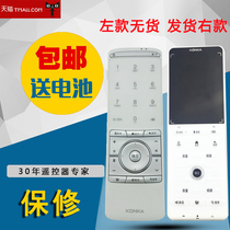 Original Kangjia TOUCH smart voice TV remote control KK-Y352 pass KK-YC201 KK-Y358