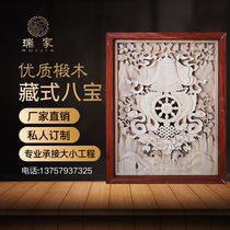 Buddha eight treasure auspicious eight treasure as intended to hang screen Tibetan-style wood carving background wall xuan cut off finely carved painted carving pendants.