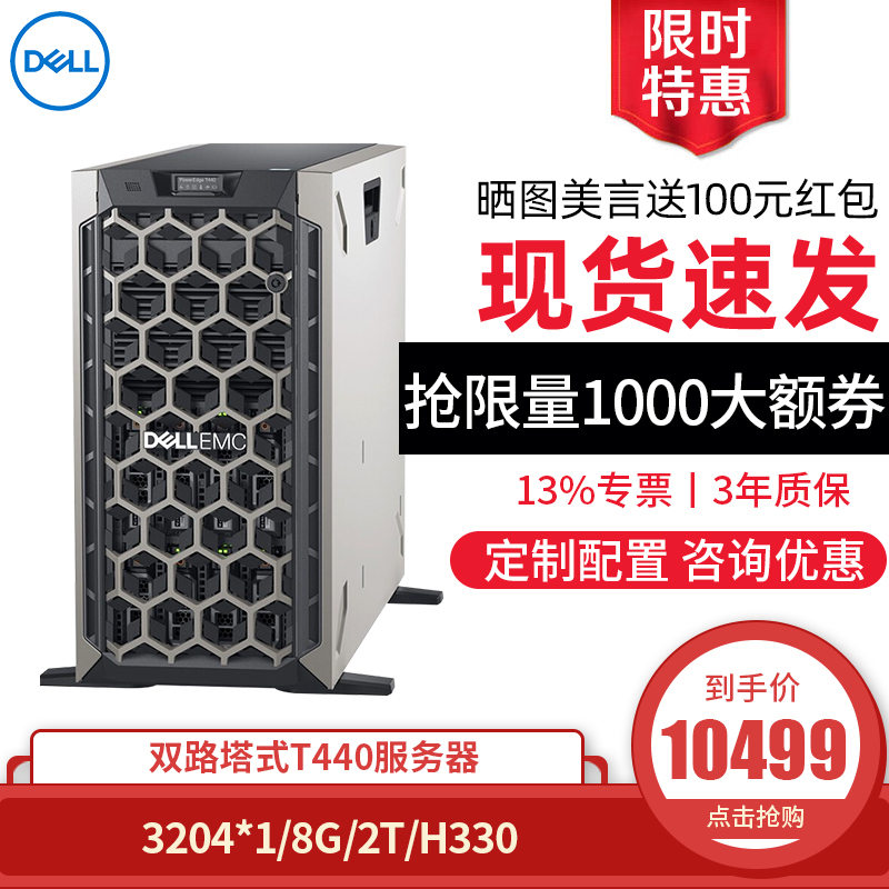 Dell (DELL) T440 tower server host computer full-machine file ERP host AI cloud computing computer desktop customization
