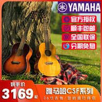 Yamaha Travel Guitar CSF1M Single Board Electric Box 36 Inch Girl fils YAMAHA Full Single Guitar CSF3M.