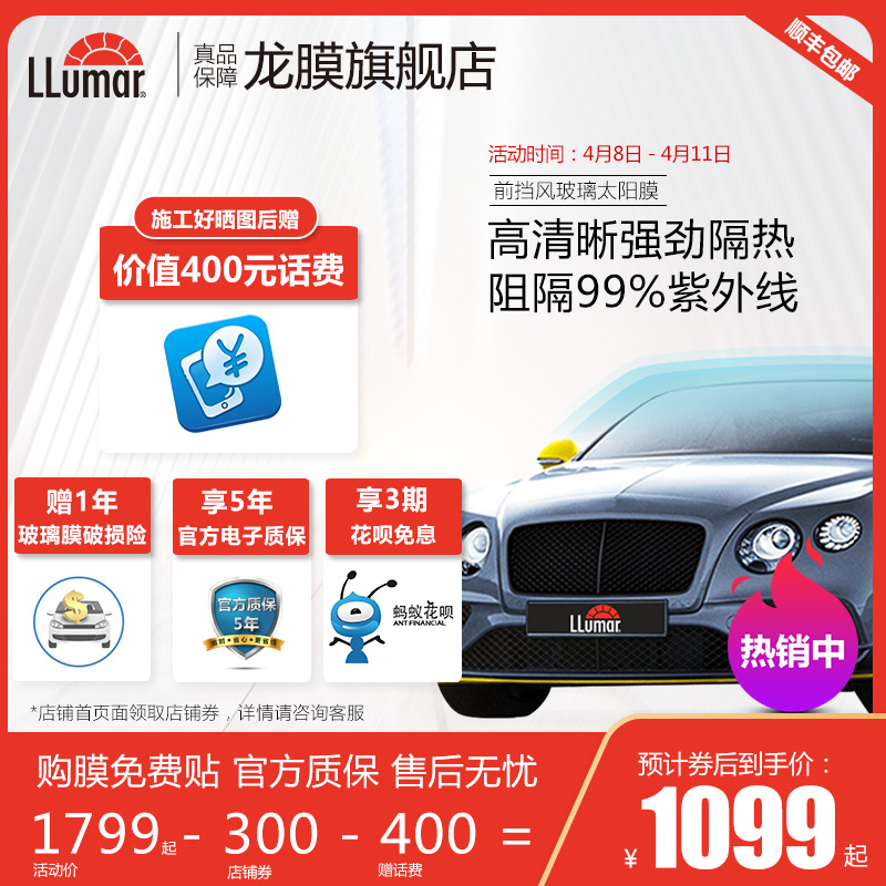 Dragon film car film official car film film front windshield insulation film sun film front windshield