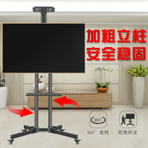 Skyway Sa lettre Changhong Kangjiahail TCL TV mobile floor trolley remorque universelle 32-100 pouces.