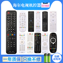 Apply to Haier commander-in-chief TV remote control smart Bluetooth 4K voice-activated LCD universal Guanle original HTR-A07 A07M htr a u15 u16a u08w.