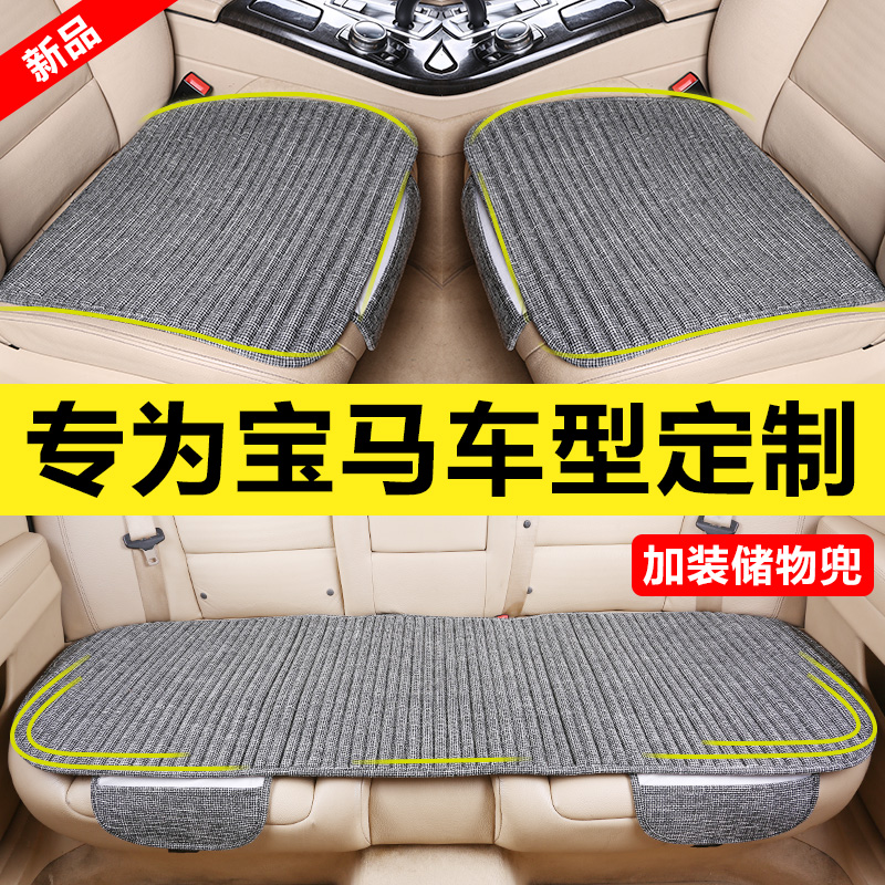 BMW 5 Series 3 Series 320 525li X3 car seat cushion three-piece set single-piece winter warm seat cushion four seasons universal