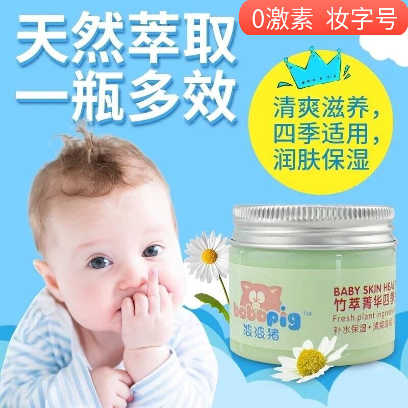 Bobo pig bamboo extract baby cream moisturizing moisturizing hydrated newborn baby children refreshing moisturizing milk spring and summer wipe face