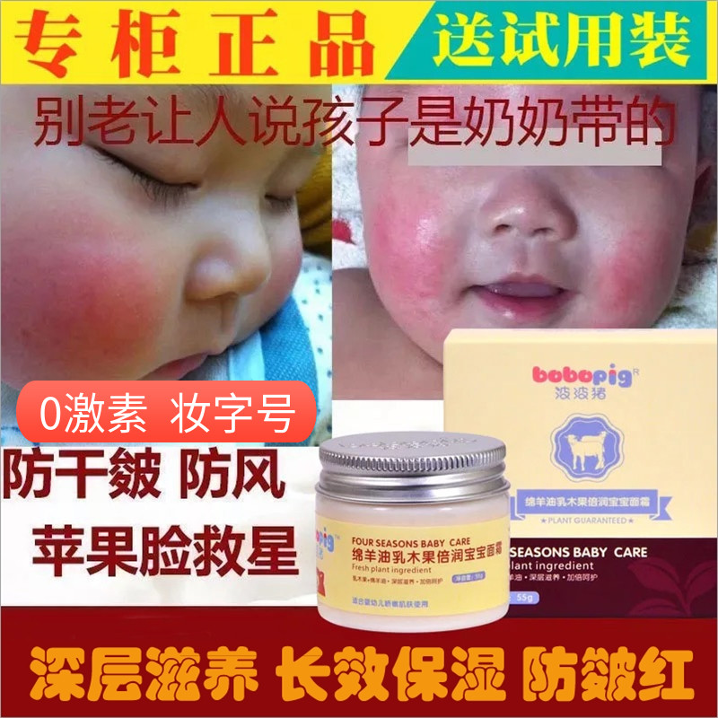 Bobo pig newborn baby baby face cream moisturizing moisturizing water spring summer autumn and winter anti-皴皲 cracking moisturizer wipe face