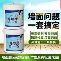 Tocomplement the wall paste Home scrapbig white putty paste wall patch paste repair paint white wall paint.