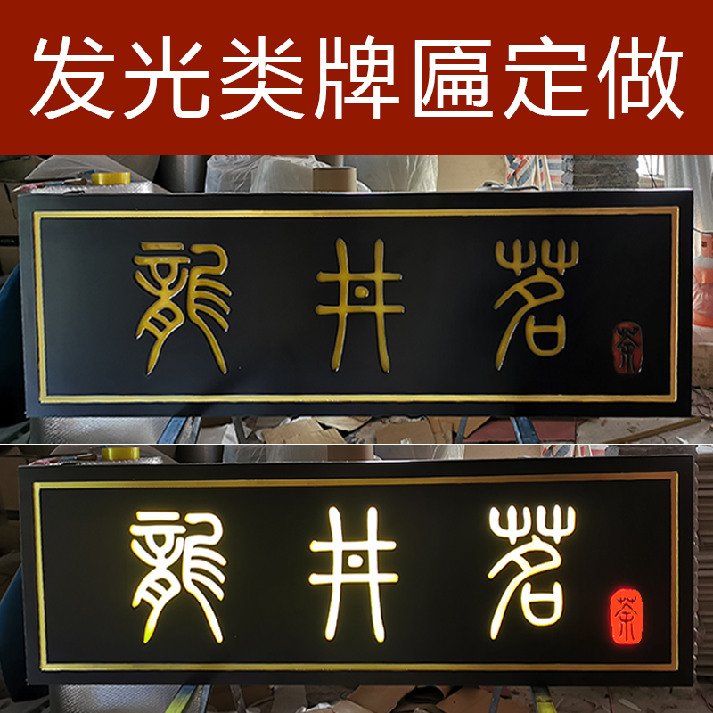 Solid wood light-emitting brand custom-made antique wooden door wood-paneled wood-carved shop door wood sign customization