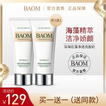 BAOM Huma Deep-sea giant algae wash face milk Deep pore clean skin care gentle and moisturizing moisturizing cleansing milk woman