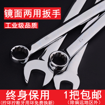 Two-use plum open-mouth wrench 6-32MM double with plum open glasses dull head 6 hexagonal plate hand hardware tool.
