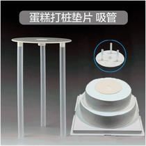 4 inch birthday cake double multi-layer piling gasket support frame 6 inch cake bottom using piling straw.