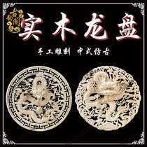 Dongyang wood carved solid wood hand-carved Chinese antique dragon panxiangyun pendant Xuanguan hollow background wall ornaments.
