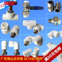 4 minutes 20 tubes day Fengtube Guangdong Foshan Zhifeng PPR hot water pipe accessories hot melt pipe fittings inside the silk elbow