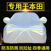 Dedicated to the Honda Accord Fit Pedi Pedi-Pye Colorful Smart CRV Ten Generation Civic XRV car cover cover sun protection and rain protection GM