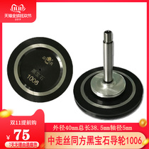 Line cutting accessories in the silk Yichang black gem guide wheel 1006 with the diamond guide wheel 40.