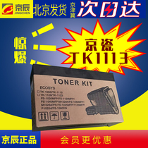 Jingchen applicable to Kyocera TK1113 powder box FS1040 1020MFP 1120MFP M1520 TK-1113 cartridge powder warehouse 1003 consumables toner cartridge DK-1110 drum cartridge chip.