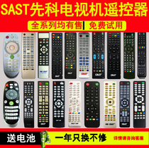 SAST State Investment Chenko LCD TV remote control universal HPP ace small king king Sorxin JAV smart.