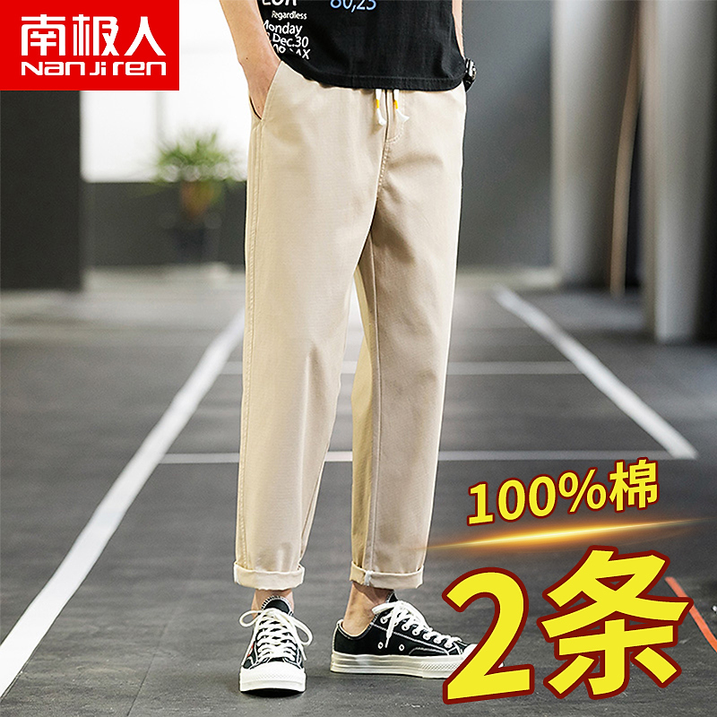 Ice silk casual trousers mens summer khaki-colored teen nine-point pants trend loose straight straight mens pants