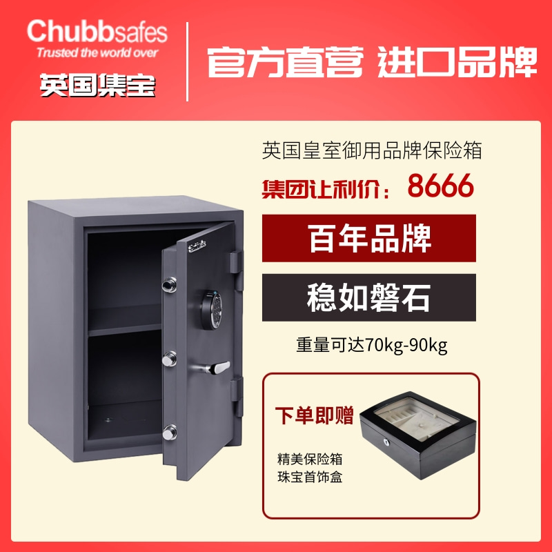 British chubb treasure safe home small office import brand new Morgan series anti-theft safe