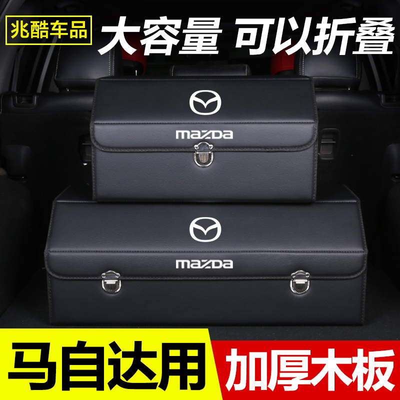 Mazda 3 Anksera 6 Atez CX4 car trunk storage box storage box interior decoration CX5