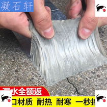 Tank oil leakage paste to fill the leak waterproof tape strong to fill the leak cloth building roof crack waterproof sticker to plug the leak
