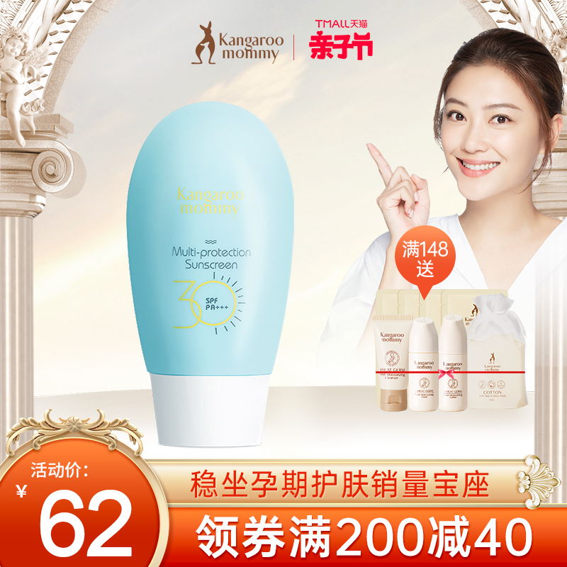 Kangaroo mother pregnant women sunscreen face isolation cream pregnant women can use lactating sunscreen skin care official