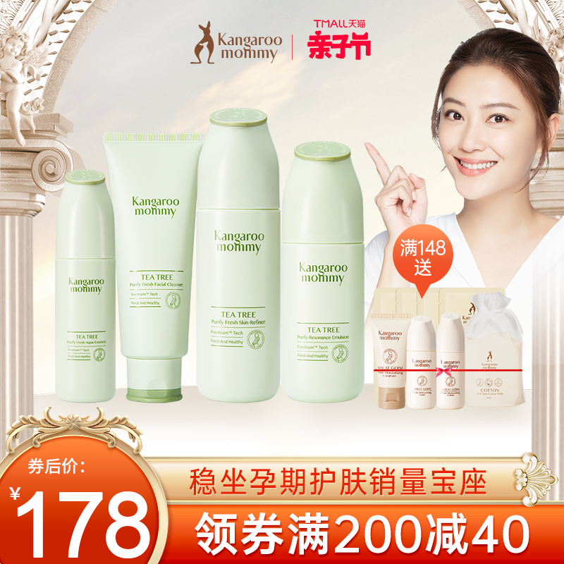 Kangaroo mother maternal lactation skin care products water milk set cosmetics can be used flag wash face milk ship shop