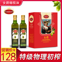 Baroness BARONESSs Virgin Olive Oil Gift Box contains 500ml x 2 bottles of Spanish imported low-fat cooking oil.