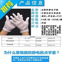 Anti-static 1 electric double-sided striped gloves dust-free operation electronic industrial production protection breathable lengthening non-slip.