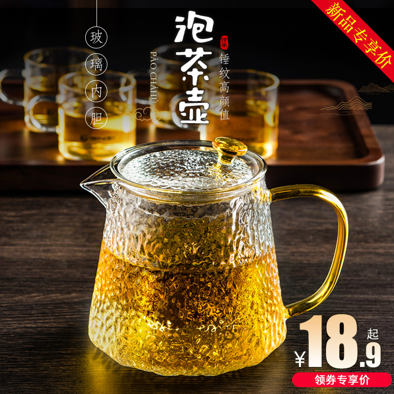 Tianxi teapot glass hammer pattern kettle single pot home brewed tea resistant to high temperature flower tea set filter teapot