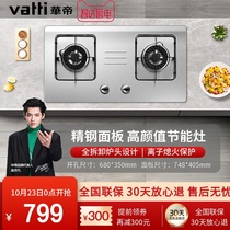 Huadi i10033A stainless steel embedded gas stove gas stove natural gas liquefied gas dual stove flagship store.