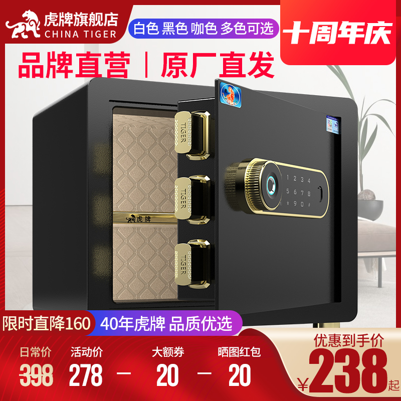 Tiger safe Home small new 25CM one-click unlock fingerprint safe Anti-theft all-steel smart clip million safe 35 cm high