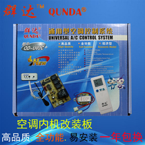 Groupa QD-U02C plus hang-up universal modification board single probe air climatisation computer board fan 5 line.