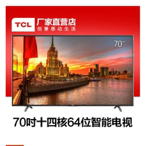 TCL L70P1-UD 70 » 4k Ultra HD Android Smart Wifi Network Flat Panel LCD TV.